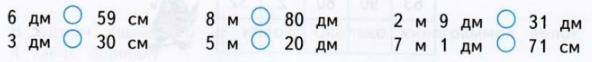 gdz-po-matem-34-3