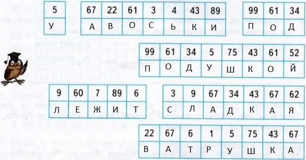 gdz-po-matem-36-1