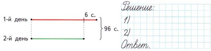 Математика 3 класс РТ страница 11 номер 11