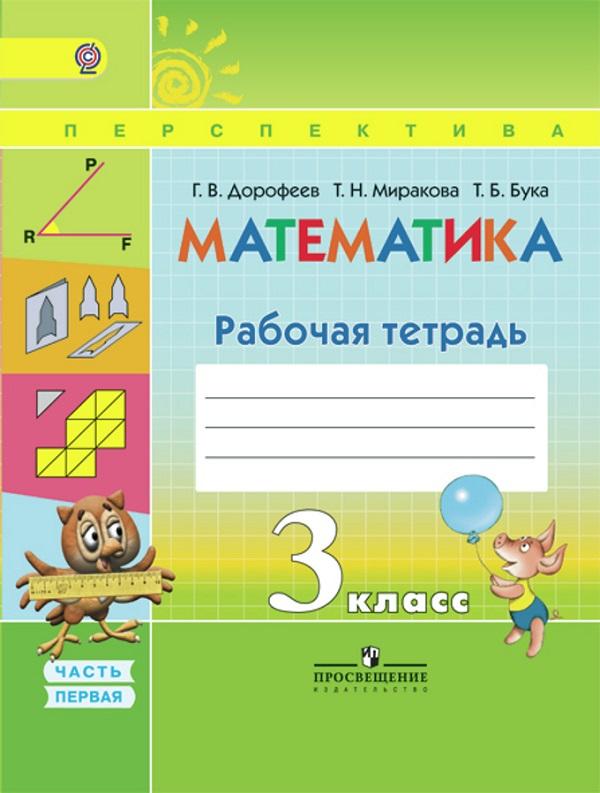 Математика 3 класс Рабочая тетрадь Часть 1