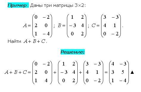 Нахождение суммы 3-х матриц