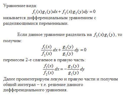 Дифференциальные уравнения с разделяющимися переменными