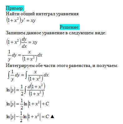 Дифференциальные уравнения с разделяющимися переменными примеры