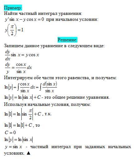 Дифференциальные уравнения с разделяющимися переменными примеры с решением