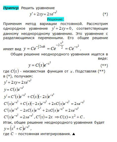 Пример с решением линейного дифференциального уравнения первого порядка