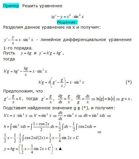 Метод интегрирующего множителя