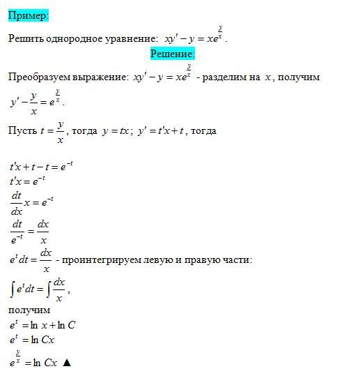 Однородное дифференциальное уравнение пример решения задачи алгебраическая задача с решением