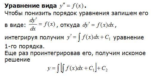 Дифференциальные уравнения второго порядка допускающие понижение порядка