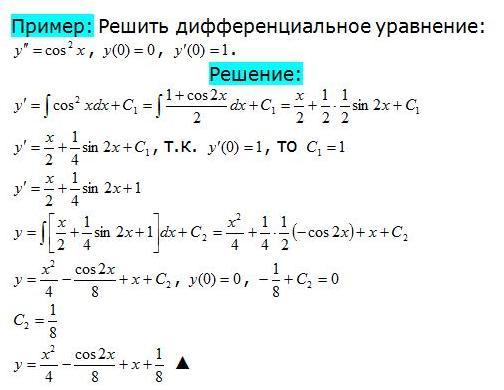 Решение дифференциальных уравнений второго порядка