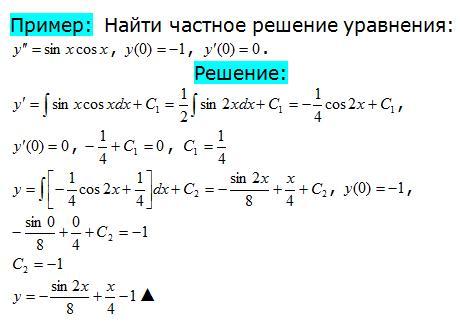 Дифференциальные уравнения 2 порядка