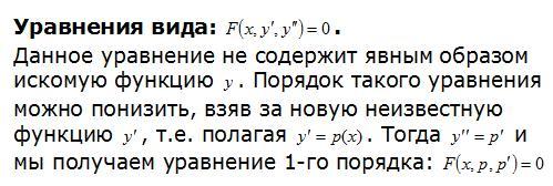 Дифференциальные уравнения 2 порядка допускающие понижение порядка
