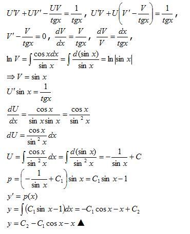 Решение примера - дифференциального уравнения второго порядка