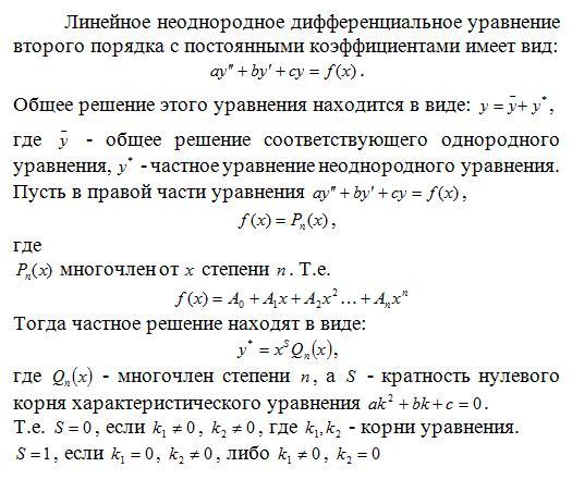 Неоднородное дифференциальное уравнение с постоянными коэффициентами