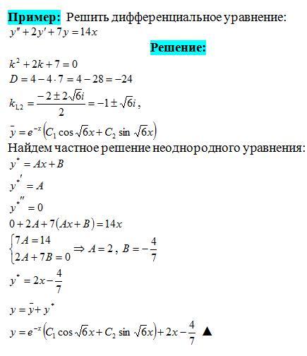 Линейные неоднородные дифференциальные уравнения с постоянным коэффициентом