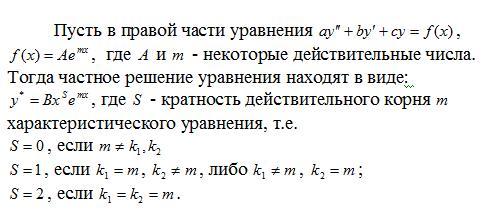 Неоднородные дифференциальные уравнения второго порядка с постоянными коэффициентами