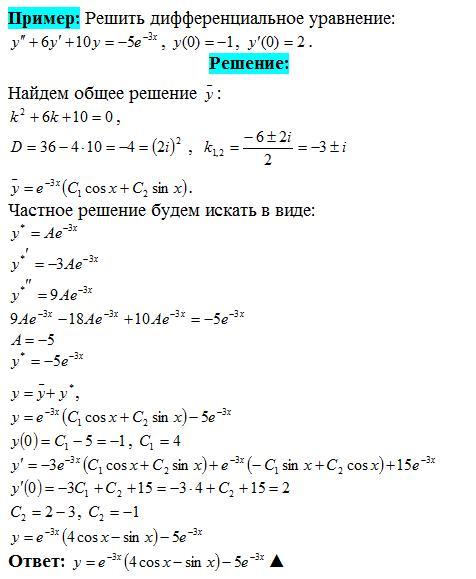 Неоднородные дифференциальные уравнения 2 порядка с постоянными коэффициентами