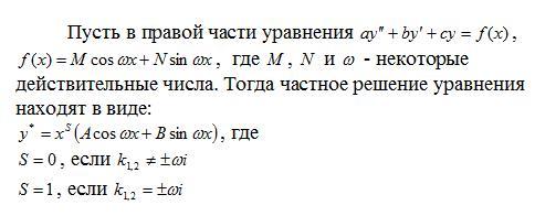 Неоднородное дифференциальное уравнение