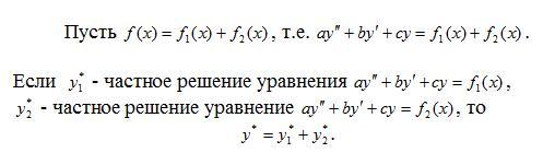 Решение линейного неоднородного дифференциального уравнения с постоянным коэффициентом