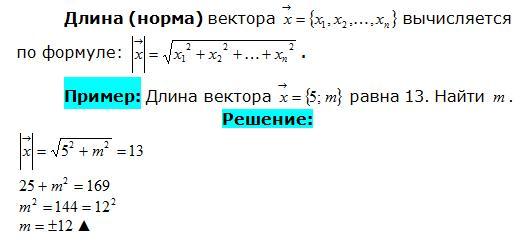Определение нормы вектора