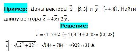 Пример нахождения нормы вектора