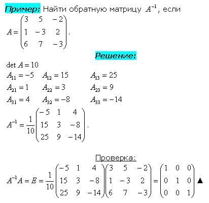 Решение примера по поиску обратной матрицы