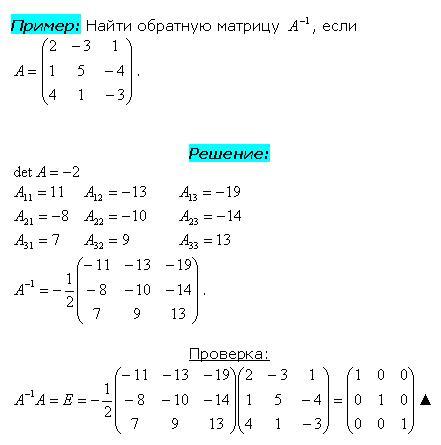 Найти обратную матрицу