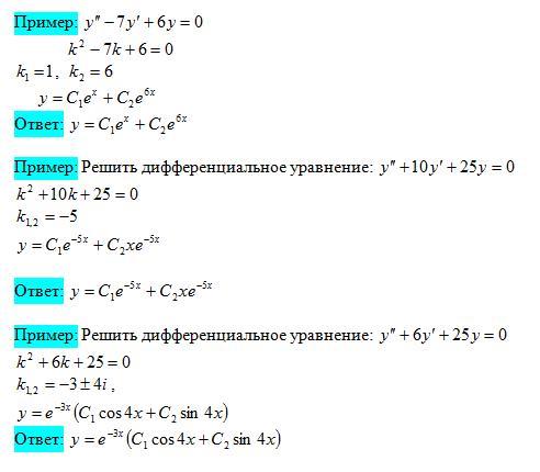 Решение однородных дифференциальных уравнений постоянными коэффициентами