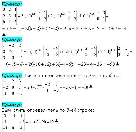 Вычисление определителя матрицы 3 на 3
