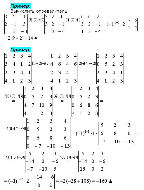 Вычисление определителя 4 порядка