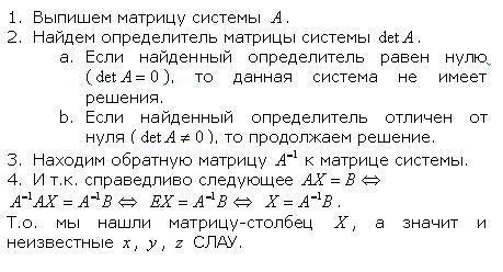 Решение систем уравнений матричным методом