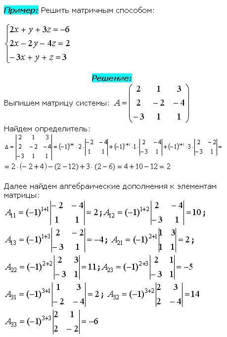 Матричный метод решения СЛАУ