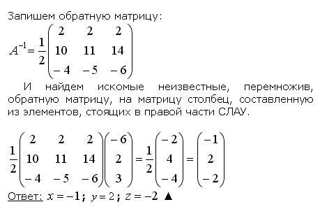 Матричный метод