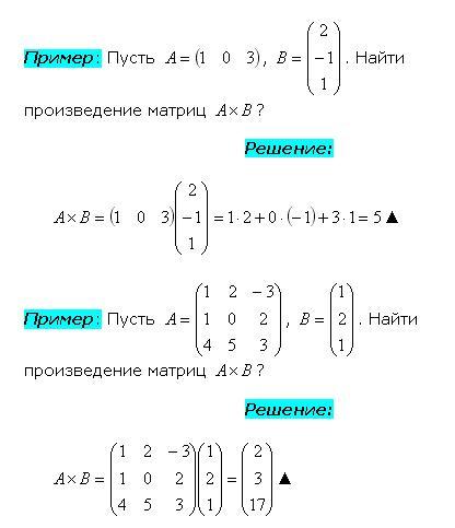 Умножение матриц 3х3