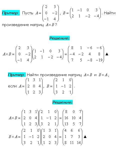 Умножение двух матриц