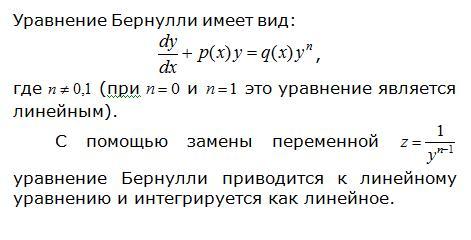 Дифференциальное уравнение Бернулли