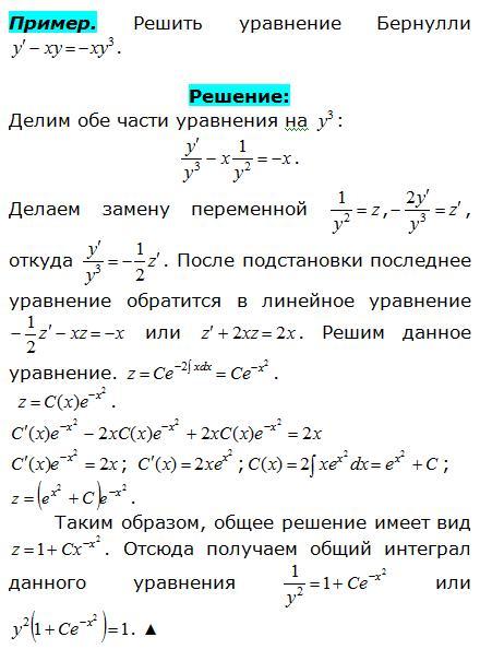 Решение дифференциальных уравнений Бернулли