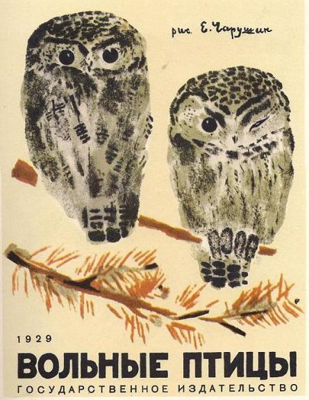 Обложка книги Вольные птицы