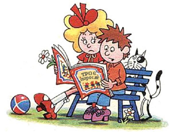 Затейники читают книжку