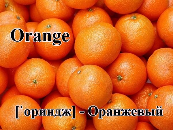 Оранжевый по-английски