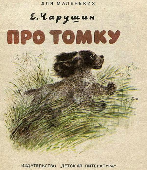 Про Томку - рассказы - Евгений Чарушин - читать онлайн с картинками