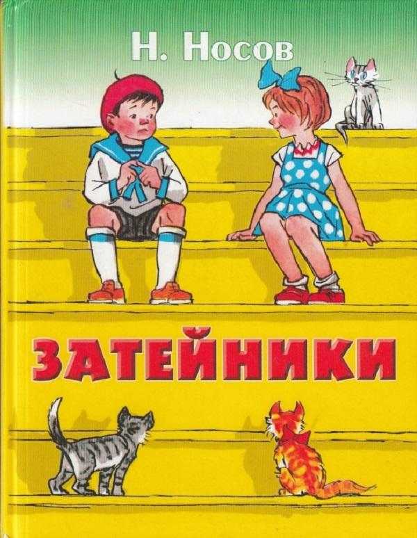 Рассказ Затейники