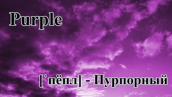 Фиолетовый по-английски
