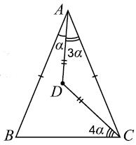 Равнобедренный треугольник АВС