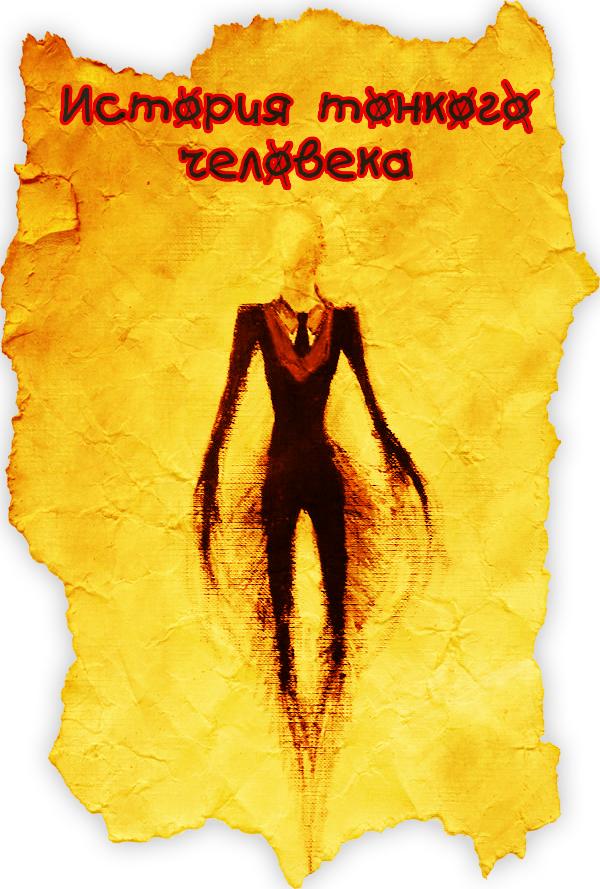 История тонкого человека 2012