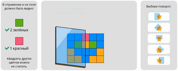 Видно 2 зеленых и 1 красный квадратов