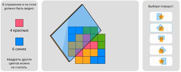 Видно 4 красных и 6 синих квадратов