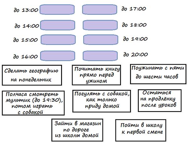 Задание для 1 класс - Расписание