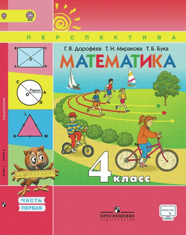 Математика - учебник - 4 класс - часть 1