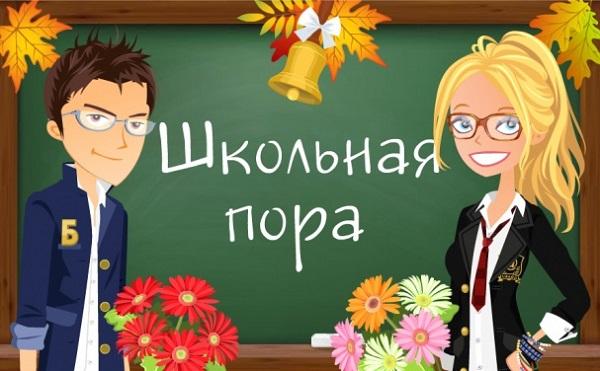 Школьная пора
