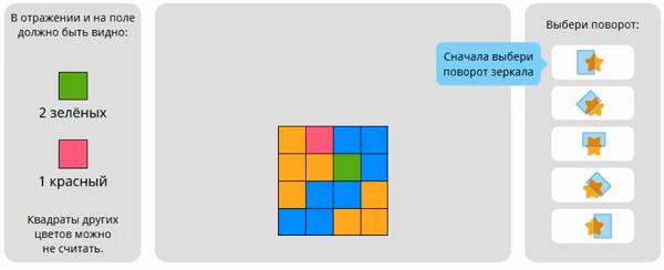2 зеленых и 1 красный квадрат